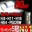 LEDバルブ80W【CREE製】H8 H11 H16 HB4 PSX26W 2個1セット フォグランプ デイライト プリウス α 30 前期 後期 エスティマ ノア ヴォクシー ライト ランプ ヘッドライト LEDテール