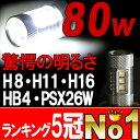 【送料無料】1年保証 80W LEDフォグランプ 無極性 1年保証 LEDバルブ H8 H11 H16 HB4 PSX26W ランドクルーザー エスクァイア ハリアー クラウン200系