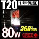 【送料無料】1年保証 T20 ウェッジ球 LEDバルブ80W ハイパワーLED 白色 ウィンカーランプ バックランプ T20【LED/バックランプ/LEDバルブ/T20/CREE/クリー/HID/ライト】