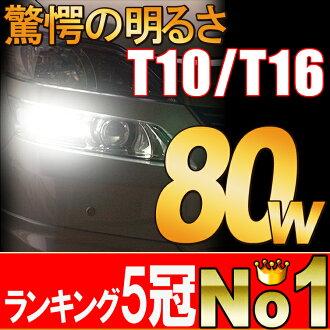 LED 전구 T10 T16/80W 웨지 공 포지션 램프 오디세이 스텝 왜건 핏 ヴェゼル N-BOX N-ONE 헤드라이트