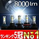 【送料無料】オールインワン 8000ルーメン 1年保証 LEDフォグランプ H4(Hi&Lo)H7 H8 H11 H16 HB4 PSX26W 2個1セット LEDフォグランプ プリウス α 30 前期 後期 エスティマ ノア ヴォクシー オデッセイ ステップワゴン ランプ ヘッドライト LEDテール LEDフォグ