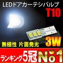 【送料無料】T10 LEDバルブ 3W 側面発光 ドアカーテシ バニティ ランプ フットランプ 無極性 純正交換タイプ 2個セット