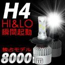 【送料無料】オールインワン 8000ルーメン 1年保証 瞬間点灯 LEDヘッドライト 自動車用 バイク用 H4 Hi/Lo led ヘッドライト led