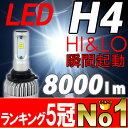 【送料無料】オールインワン H4 Hi/Lo 8000ルーメン 1年保証 瞬間点灯 LEDヘッドライ
