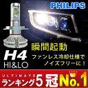 瞬間点灯 8000ルーメン【送料無料】PHILIPS 1年保証 LEDヘッドライト H4 Hi/Lo ハイエース RZH KZH100系 TRH200系 フィリップス 2個/セット