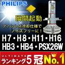 瞬間点灯 8000ルーメン【送料無料】PHILIPS 1年保...