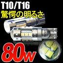 【送料無料】1年保証 LEDバルブ 80W T10/T16 ...