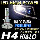 瞬間点灯 8000ルーメン【送料無料】PHILIPS 1年保証 LEDヘッドライト H4 Hi/Lo ハイゼット S200・210系/S500P・S510P・S32#系・LA700V・710V LEDバルブ ホワイト フィリップス