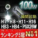 【送料無料】1年保証 100W LEDフォグランプ 無極性 ...