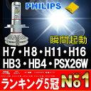 瞬間点灯 8000ルーメン【送料無料】PHILIPS 1年保証 LEDフォグランプ H7 H8 H11 H16 HB3 HB4 PSX26W...