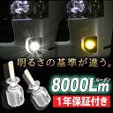 ファンレス 8000ルーメン LEDフォグランプ LEDヘッドライト ホワイト イエロー H8 H11 H16 HB4 PSX26W LEDバルブ ヴェルファイア アルファード プリウス ハイエース