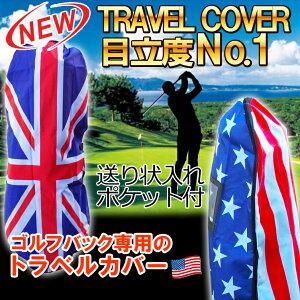 トラベル キャディバック アメリカ イギリス