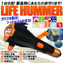 Life hammer driver non-common use tool vehicle installation business many functions glass hammer AM, FM radio, mobile charge belt cutter flashlight emergency light drip-proof processing emergency tool emergency use