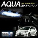 トヨタ アクア NHP10 LEDバルブ LEDルームランプセット トヨタアクア6点セット 高輝度 TOYOTA AQUA