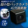 ショッピングドライブレコーダー バックカメラ 広角 モニター 小型バック カメラ 車載カメラ バック連動 小型カメラ ヴェルファイア アルファード ハイエース プリウスα 30 40 前期 後期