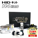 HID H4 キット 55W Hi/Low切替式 4300K 6000K 8000K 10000K 10000K 12000K startach