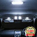 スズキ ワゴンR スティングレー MH34S マツ�  AZワゴン 車種別専用 LEDルームランプセット 室内灯 内装パーツ ルーム球