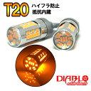 T20 LEDバルブ 105個搭載 ピンチ部違い シングル球 ハイエース200系 1型 2型 3型 4型 5型 ハイフラ防止抵抗内蔵 LEDウインカーバルブ 7440 キャンセラー内蔵