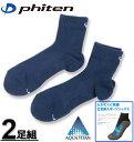 ショッピングファイテン 大きいサイズ メンズ Phiten(ファイテン) 2Pセミロングソックス ネイビー 29cm コンビニ受取対応商品