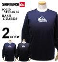 大きいサイズ メンズ Quiksilver(クイックシルバー) ラッシュガード 長袖Tシャツ ルーズフィット SOLID STREAK/XXL 3XL 送料無料...