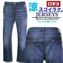 【最大10%OFF】大きいサイズ メンズ EDWIN エドウィン JERSEYS ジャージーズ クール ストレートパンツ USED加工中濃色 2L 3L 4L 5L 送料無料 コンビニ受取対応商品