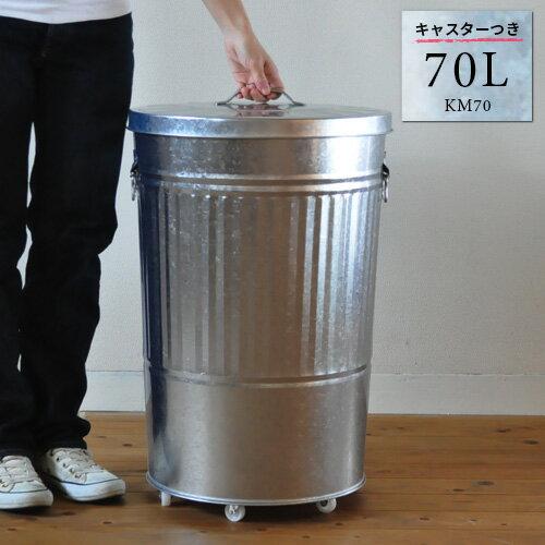 日本のトタンバケツ[70L] キャスター付き ふた付き ゴミ箱 ごみ箱 70リットル 大容量 大型 シルバー 国産・日本製【送料無料】【smtb-kb】 【北300】