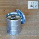 日本のトタンバケツ ライスストッカー[5kg] 計量カップ付き 米びつ 木製取っ手 ふた付き シルバー 国産 日本製