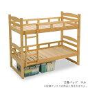 2段ベッド エル パイン材 天然木 蜜ろう仕上げ 木製 すのこ式 すのこタイプ コンパクト 小型サイズ ライトオーク色 ナチュラル 自然派 国産 日本製
