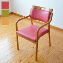 ケアチェア Care-AC-102 完成品 ワイン/オレンジ/モスグリーン Careチェア 肘付き ダイニングチェア リビング 居間 洗面所 木製 椅子 立ち上がり補助 介助イス 介護用イス 介護椅子【送料無料】【smtb-kb】