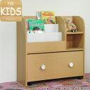 絵本ラック KDR-2140 naKIDS ネイキッズ おもちゃ箱付き 木製 おもちゃ収納 送料無料