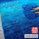 シャギーラグ Grande 140×200cm ブルー ホットカーペットカバー対応 床暖房対応 グラ...
