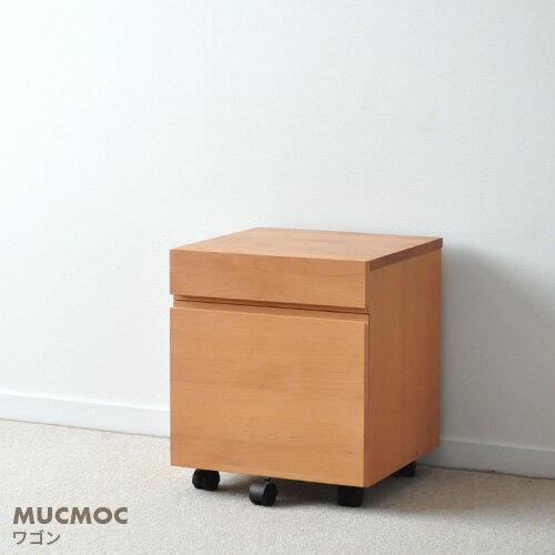 MUCMOC(ムックモック) ワゴン MW-1 日本製 杉工場 アルダー材 オイル仕上げ 天然木 エコ仕様 国産【送料無料】【北300】【smtb-kb】