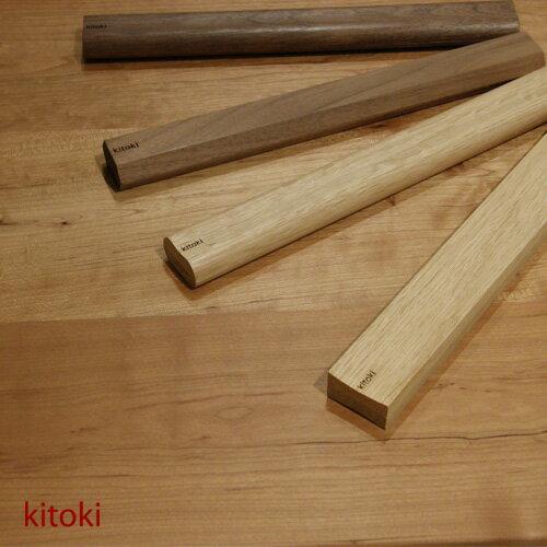 【日本製】kitoki my hashi set  ウォールナット材・オーク材 マイ箸セット(箸・箸箱) 携帯箸 天然木