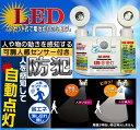 楽天ビッグスターSHOPled 非常灯 充電式 お得な10個セット!!在庫限りの特別セール【送料無料】