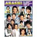 【5%OFF!】大好きなジャニーズで1年間楽しく過ごそう☆ ★ 2010年度版A2カレンダーARASHI(嵐)10A2C-01