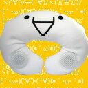 キタ━━━(゜∀゜).━━━!!!おもしろ♪かおもじグッズ☆【5%OFF!】◇顔文字(kaomoji)ネックピロースピーカーキター 0988336