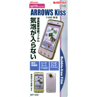 Screen protector-bubble film (-bubble bubble 0 ) BFF-03D fs3gm
