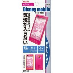 【docomo Disney mobile(F-08D)専用】 液晶保護・バブルフリーフィルム(無気泡・気泡0) BFF-08D【激安メガセール!】