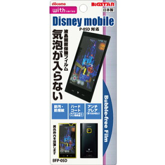 ☆ screen protector-bubble film (-bubble bubble 0 ) BFP-05D