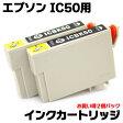 ◆互換インクカートリッジエプソンIC50用 お買い得2個パックブラック BICE50P2BK02P06Aug16