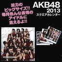 ★◇2013年版 スクエアカレンダーAKB48集合柄 005813SQC004【RCP】