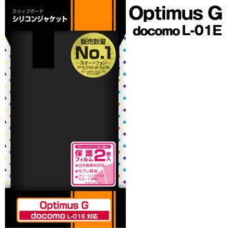 ☆ ◆ Optimus G docomo (L-01E) (LGL21) / au-only slip guard Silicon jacket black RT-L01EC2/B