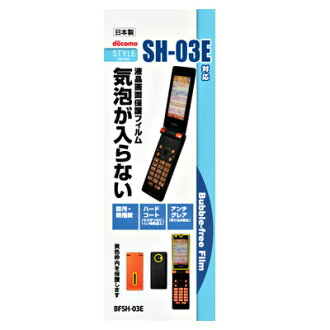 Screen protector-bubble film (-bubble bubble 0 ) BFSH-03E