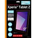 ☆◆ レイ アウト docomo Xperia Tablet Z ( SO-03E )専用 気泡軽減反射防止保護フィルム (アンチグレア) RT-SO03EF/H1【メール便送料無料】