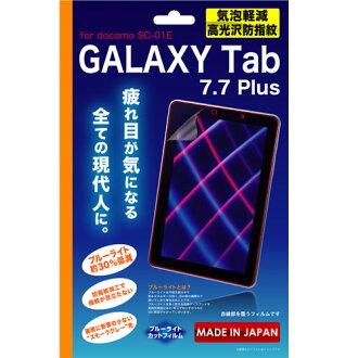 ☆ ◆ Docomo GALAXY Tab 8.9 Plus (SC-01E) 전용 블루 빛 감소 · 거품 완화 고광택 지문 방지 필름 RT-SC01EF/M1