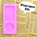 【セール】【H-3】◆ iPod nano 5th 専用 「iJacket」 シリコンジャケットケース ピンク BSIJ05PK【激安メガセール!】【楽ギフ_包装】【RCP】