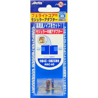 -6-極 4 線和 6-極 2 芯與模組化配接器 MAC 60 02P05Dec15 鐵氧體磁芯