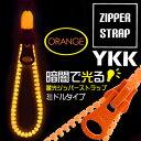 ◆ 暗闇で光る! YKK 蓄光ジッパーストラップ (イヤホン...