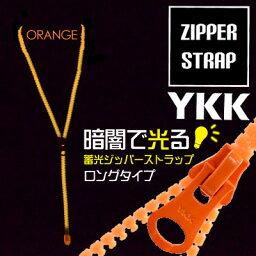 ◆ 暗闇で光る! YKK 蓄光ジッパーストラップ (ネックストラップ) ロング オレンジ AM-340/OR【ジッパー/ファスナー/ワイケーケー/ykk/光るタイプ/ストラップ】