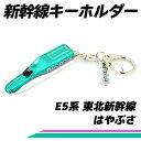 ◆ 新幹線 キーホルダー E5系 東北新幹線 はやぶさ【しんかんせん/シンカンセン/電車/JR/キー